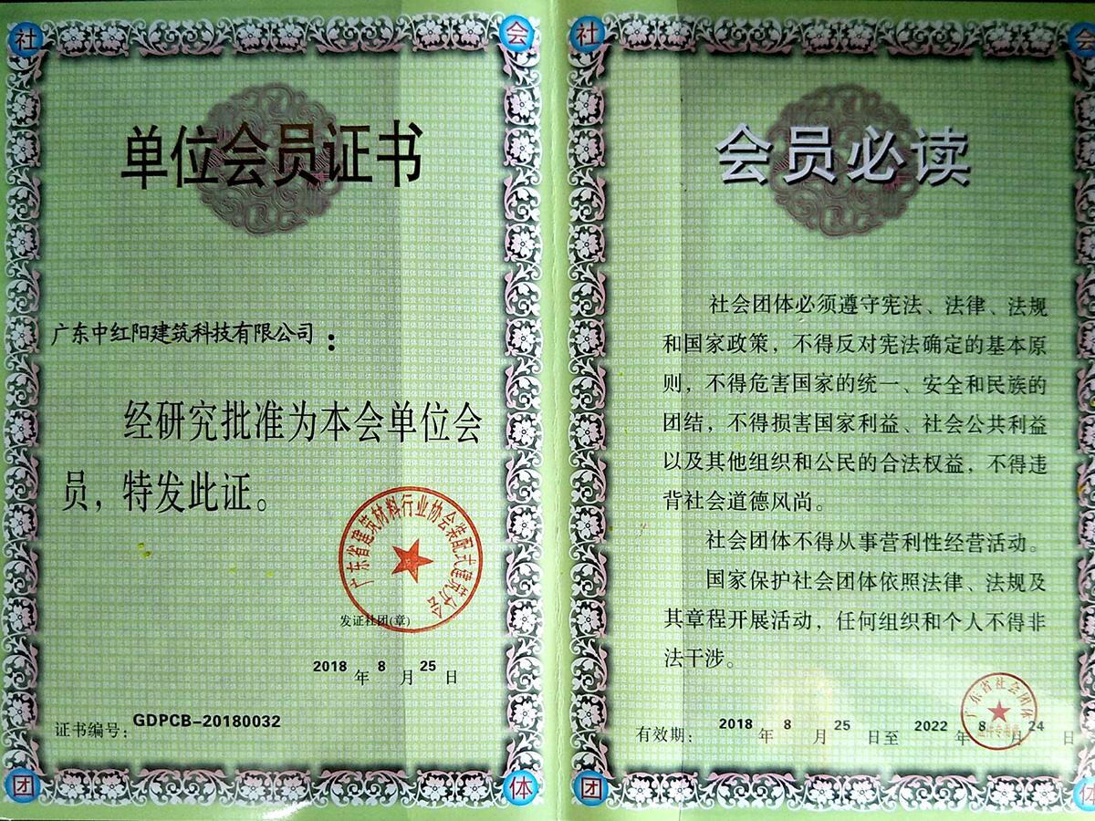 广东省建筑材料行业协会装配式建筑分会 会员