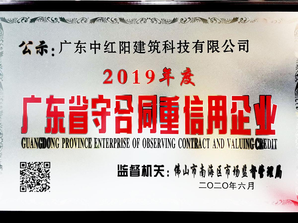 2019年度广东省守合同重信用企业(佛山市南海区市场监督管理局)