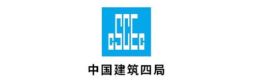 中国建筑四局