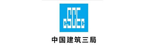 中国建筑三局
