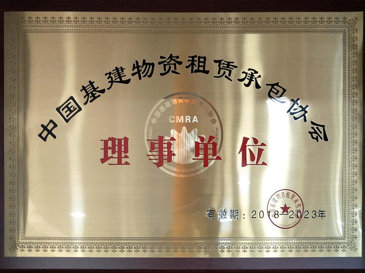 中国基建物资租赁承包协会 理事单位