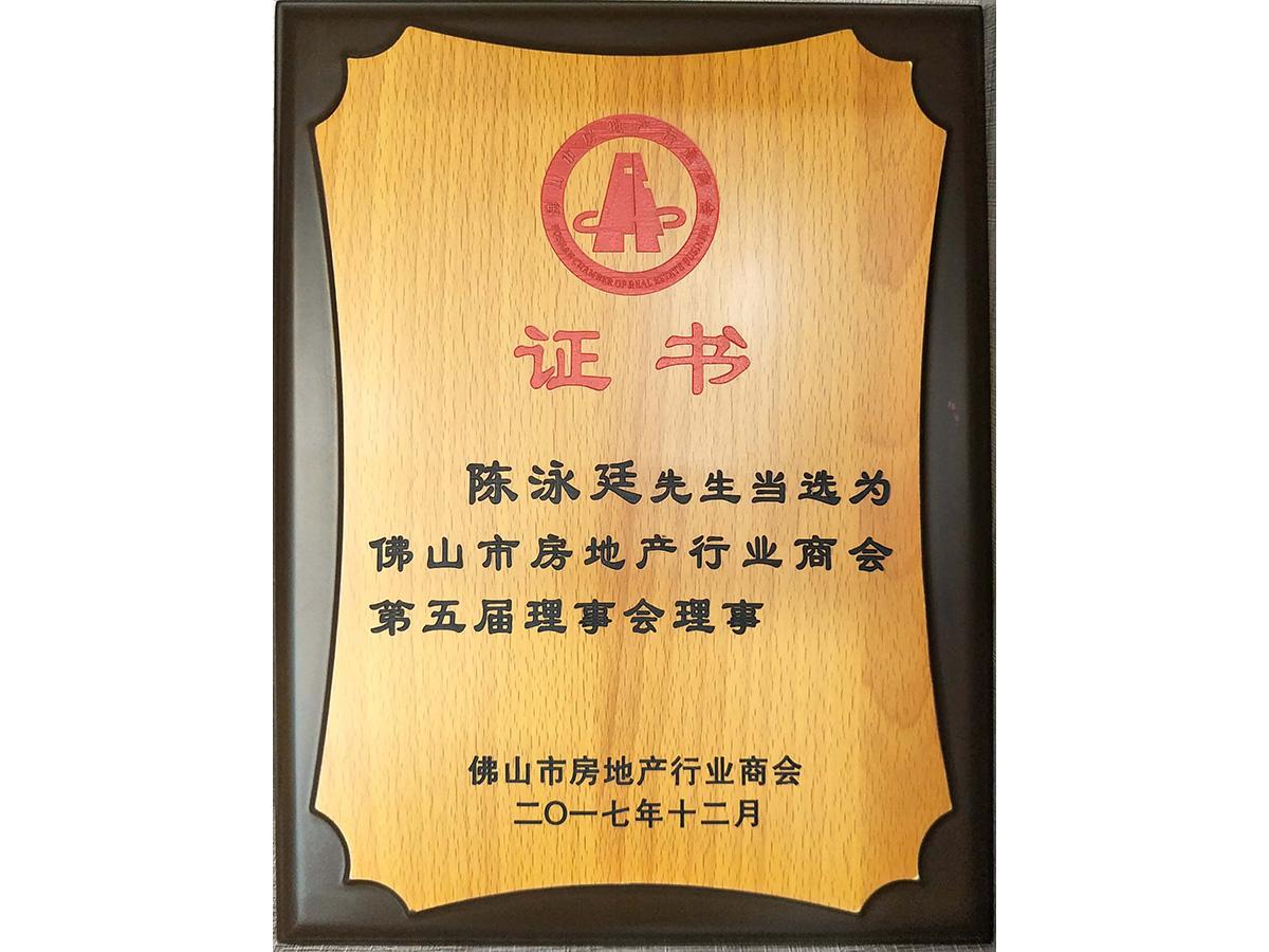 佛山市房地产行业商会 第五届理事会理事陈泳廷