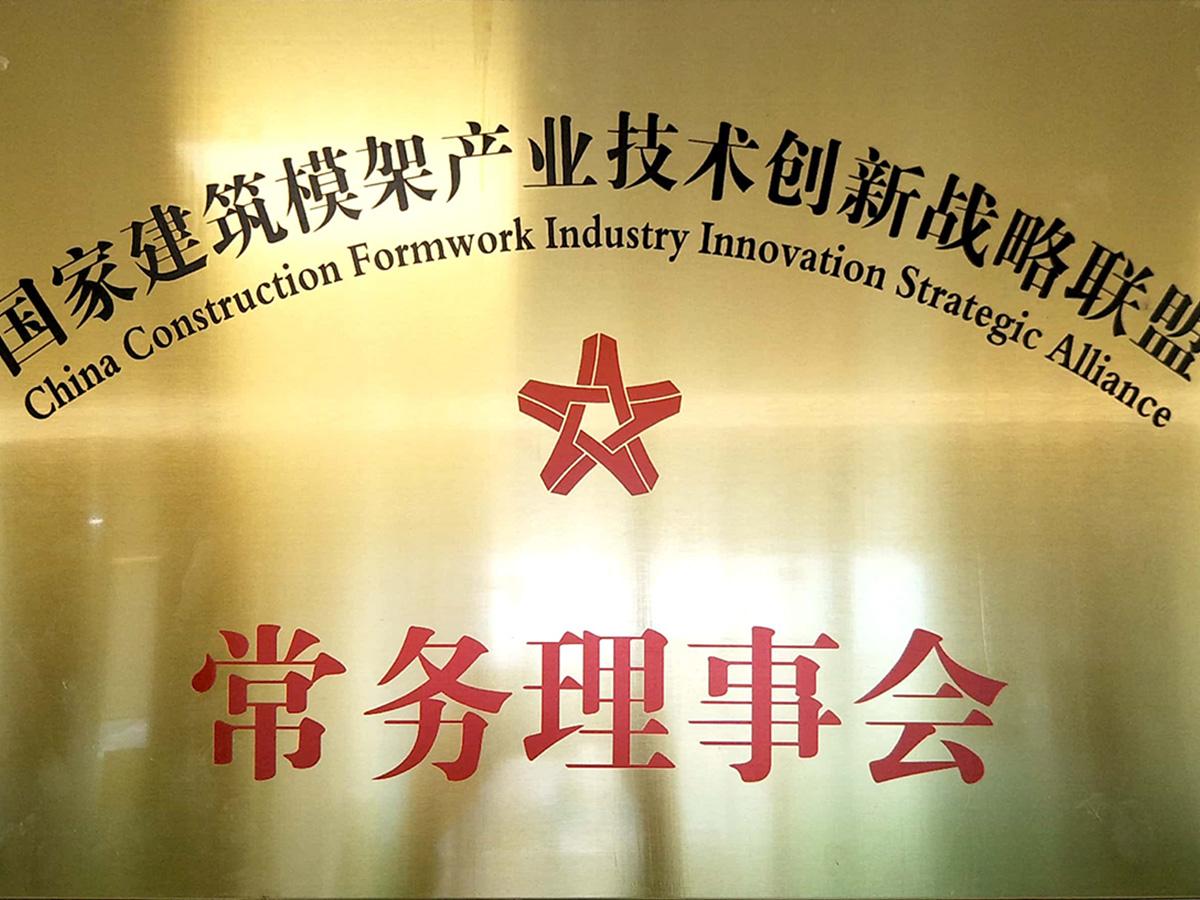 国家建筑模架产业技术创新战略联盟