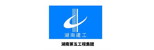 湖南第五工程集团