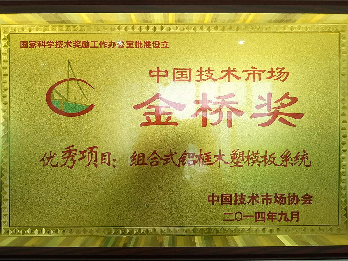 中国技术市场 金桥奖